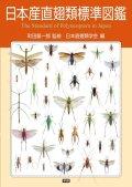 日本産直翅類標準図鑑 2016年5月発売の最新の情報です。