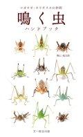 鳴く虫ハンドブック 2016年8月8日発売