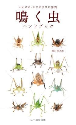 画像1: 鳴く虫ハンドブック 2016年8月8日発売