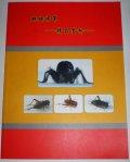 蟋蟀将軍(精品賞折) 闘蟋用ツヅレサセコオロギカタログ