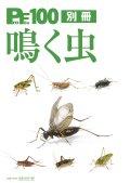 ProFile100別冊鳴く虫(ピーシーズ鳴く虫本)