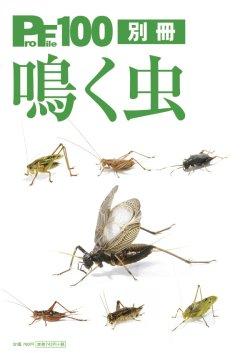 画像1: ProFile100別冊鳴く虫(ピーシーズ鳴く虫本)